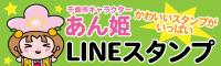 あん姫「LINEスタンプ」のバナー